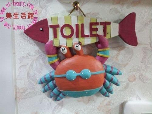 美生活館---全新 可愛 比其尼 螃蟹 廁所 女 小壁飾/掛畫 --店面餐廳民宿