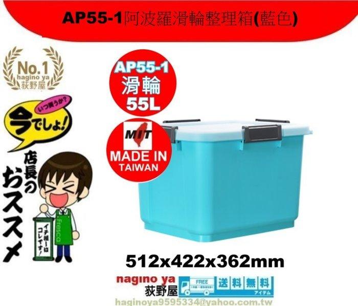 荻野屋/AP551阿波羅滑輪整理箱55L(藍)/免運/收納箱/掀蓋整理箱/尿布收納/AP55-1/直購價