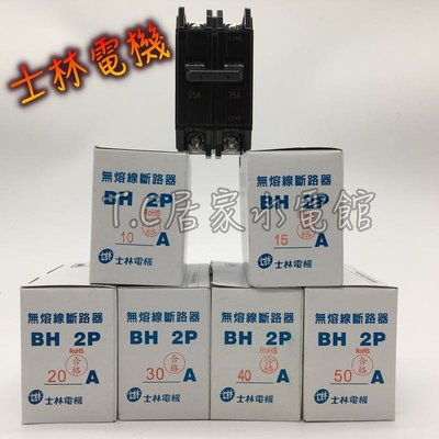 【 T.C水電】士林電機 BH 2P 15A 20A 30A 40A 50A無熔線斷路器 無熔絲開關 無熔絲斷路器