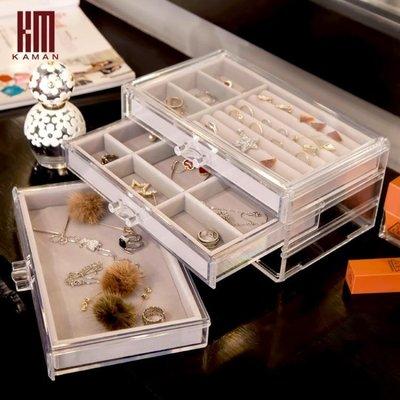 首飾收納盒簡約珠寶透明小飾品發卡耳釘耳環多格收拾展示戒指儲物   全館免運
