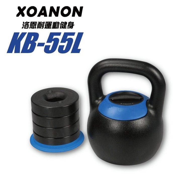 XOANON 洛恩耐運動健身 極速調重壺鈴 KB-55L、可調式壺鈴、調整壺鈴、壺鈴組35磅~55磅、壺鈴 55磅