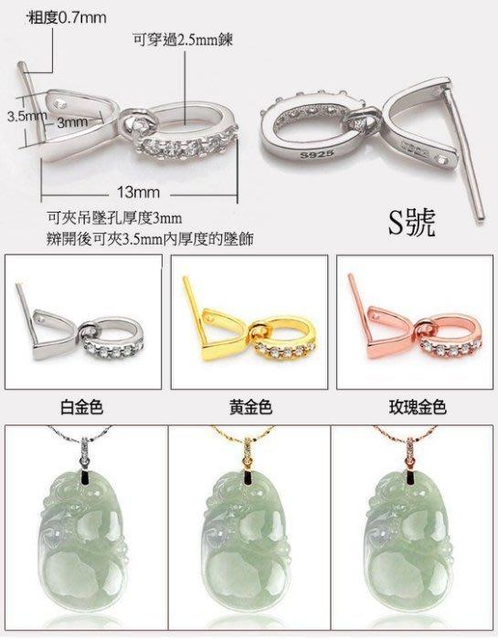 ╭☆ Silver shop ☆╯ 純銀 任選 (小) 排鋯 扣頭 玉墜頭 [ spp 007 ]