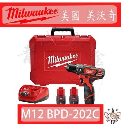 『青山六金』附發票 M12 BPD-202C 12V 鋰電 震動 電鑽 可鑽牆 米沃奇 Milwaukee 美沃奇