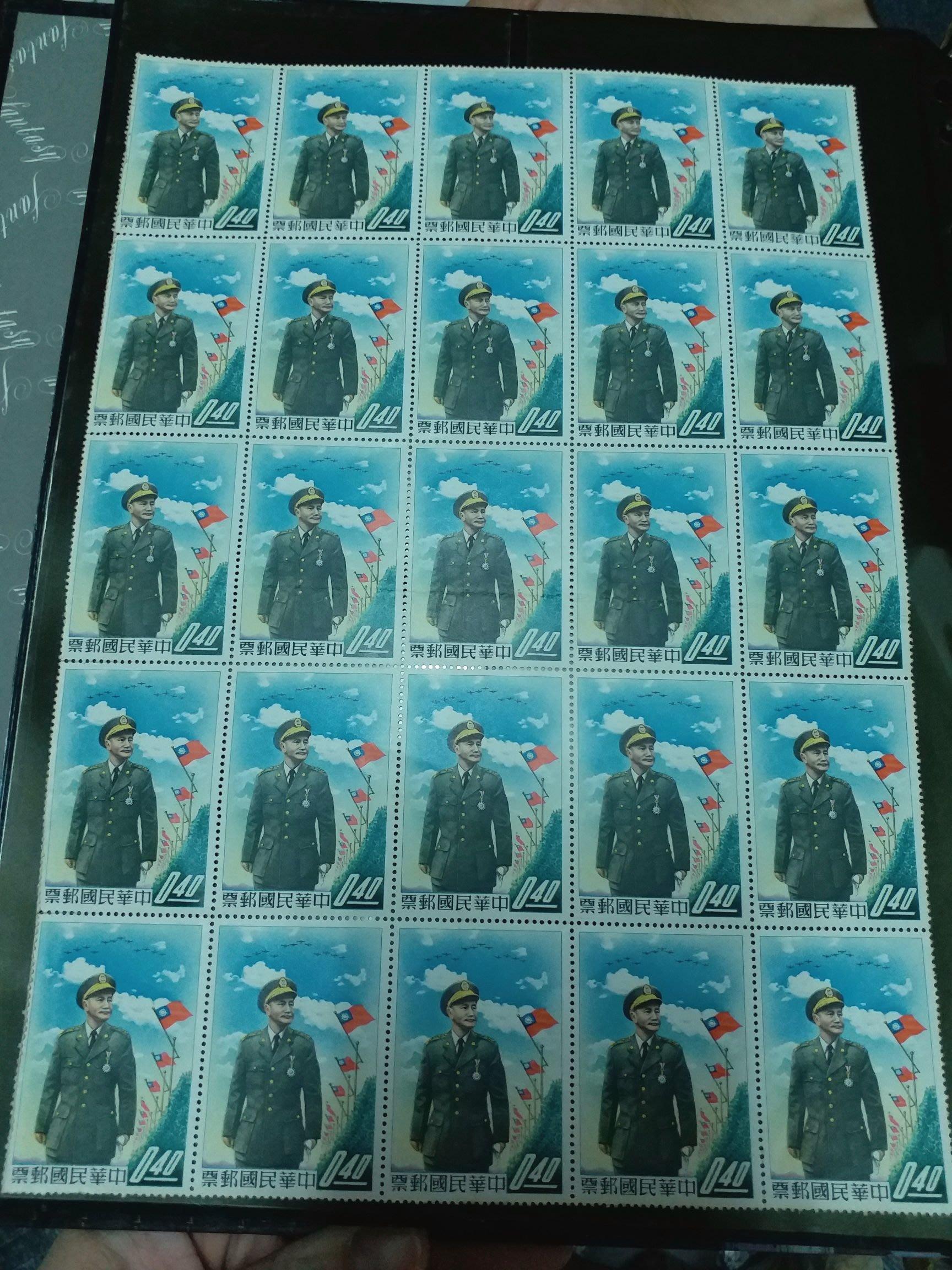 1958年郵票 蔣中正 蔣介石 蔣老總統 郵票