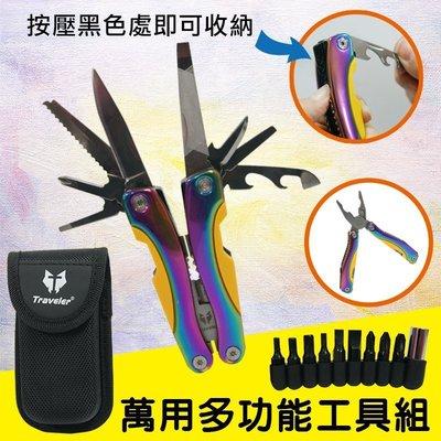 【Treewalker露遊】萬用多功能工具組(彩色手柄)折疊工具鉗 登山.釣魚.自行車維修等 $399