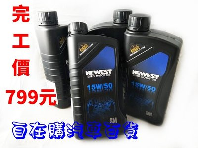 【自在購汽車百貨】台灣製 NEWEST 15W50 機油 快速保養 4瓶完工價799元 全車檢查