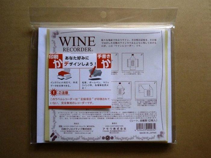 現貨特價!! 日本製 WINEX 葡萄酒酒標收集貼紙 紀錄卡 葡萄酒標轉移貼 Wine Label Recorder