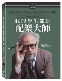 『DINO影音屋』20-10【全新正版-電影-我的學生都是配樂大師-DVD-全1集1片裝-萊奧馬克斯、山德貝克利】