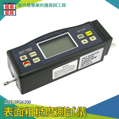 《儀表量具》粗糙度儀 橡膠滾輪適用 大小都能測 Ra/Rz 可測金屬光滑度 伸縮工作臺 可校正 MET-SPG6200