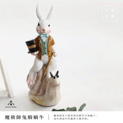 (台中 可愛小舖)遠征 出征 魔術師 兔子 音速 烏龜 兔子騎烏龜 波麗 桌面擺飾 居家