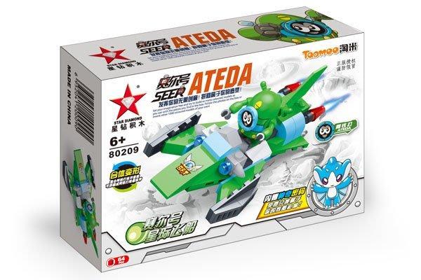 ***打對折~賣完就沒有了*** 星鑽積木 阿鐵打綠款 64片 - 塞爾號系列-星際飛船 兒童節 禮物