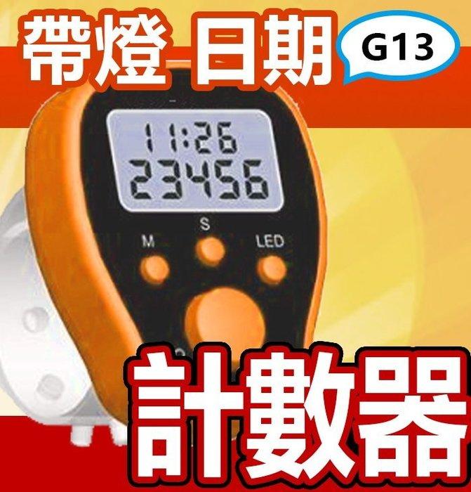 【傻瓜批發】(G13)帶燈時間日期手指計數器 電子計數 念佛計數器 戒指計數器 人數計數器 指環 唸佛計數器 數位計數器