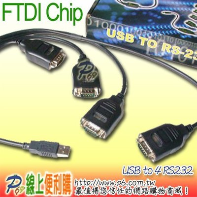 英國 FTDI 讓 4 * RS232週邊變成USB隨插即用 (9 Pin),支援最新Win 10