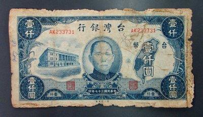 dp3299,民國37年,台灣銀行舊台幣 1000元,第一廠。