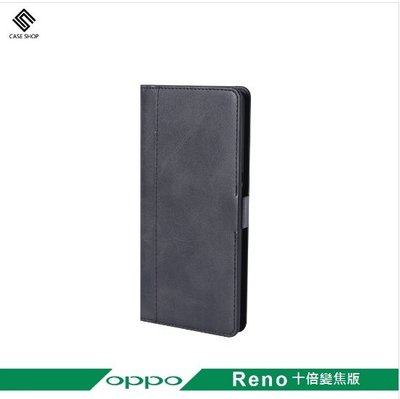 OPPO RENO 10倍變焦版 專用前收納式側掀皮套 贈9H玻璃貼 CASE SHOP