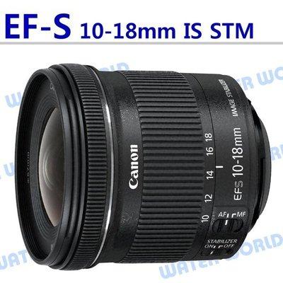 【中壢NOVA-水世界】Canon EF-S 10-18mm F4.5-5.6 IS STM 超廣角鏡頭 平輸 一年保