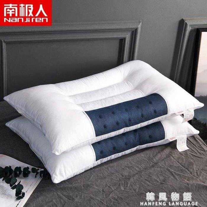 南極人決明子全棉枕頭男女薰衣草蕎麥成人護頸椎單人枕芯一對裝CY