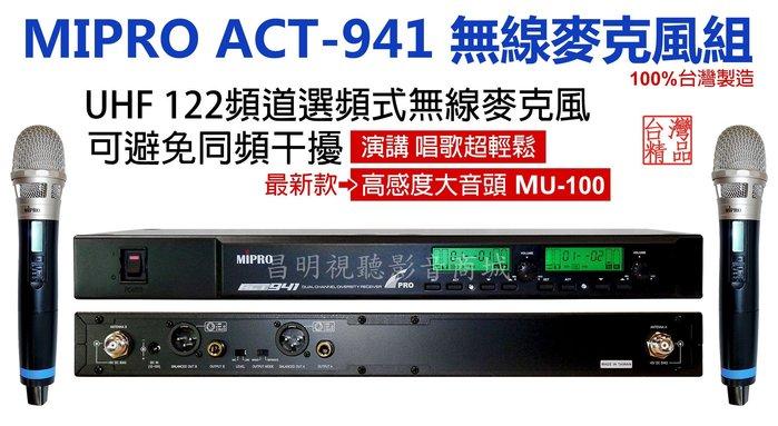 【昌明視聽】MIPRO ACT-941 UHF 電容式無線麥克風 頂級U-90音頭 選頻112頻道 高階長天線