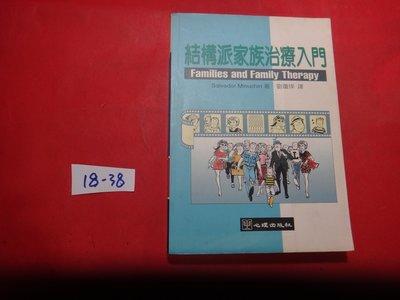 【愛悅二手書坊 18-38】結構派家族治療入門      劉瓊英/譯    心理(劃記)