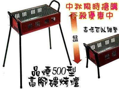 廚房大師-加大 八秋圓品燒500型碳烤...