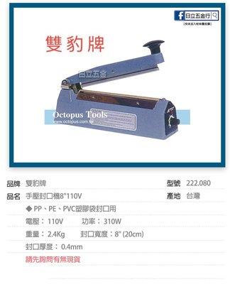 """EJ工具《附發票》222.080 雙豹牌 台灣製 手壓封口機 8"""" 110V"""