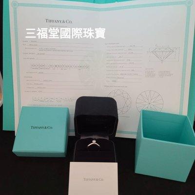 《三福堂國際珠寶名品1334》Tiffany Setting 經典六爪鑽戒(0.26CT) VVS2 3EX