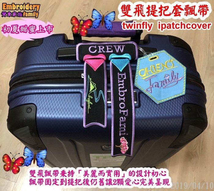 ※全球首發※客製雙飛提把套飄帶(雙飄帶X雙愛心) twinfly ipatchcover(二合一)提把套飄帶1條的賣場