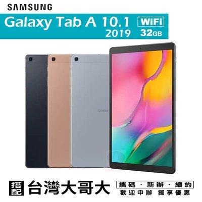 高雄國菲大社店Samsung Galaxy Tab A 2019 平板電腦 攜碼台灣大哥大4G上網月繳588