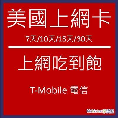 美國 加拿大7天10天15天30天 美國網卡 美國SIM卡 電話卡 吃到飽 高速4G不降速 T-Mobile 美國上網卡