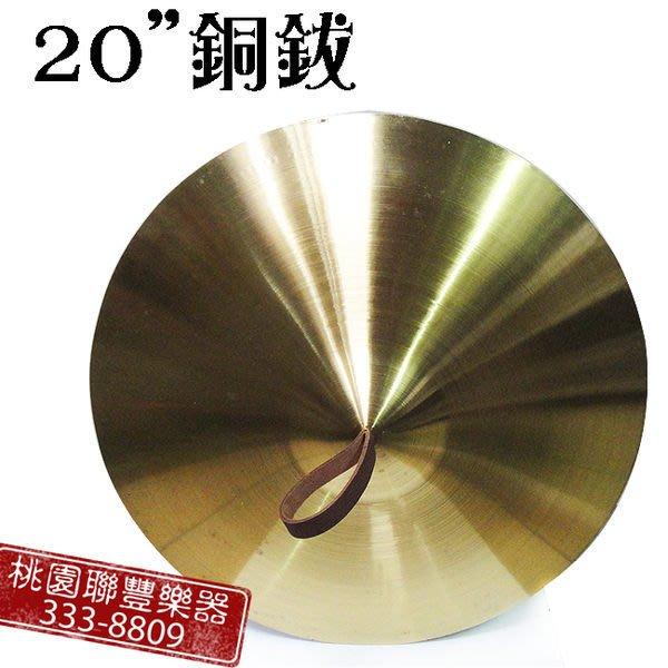 《∮聯豐樂器∮》16 銅鈸  一付2面  附銅鈸帶《桃園現貨》
