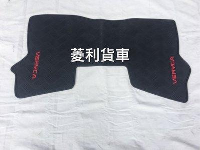 三菱 菱利 VERYCA 箱車/貨車 第一排專用 專用汽車防水橡膠腳踏墊