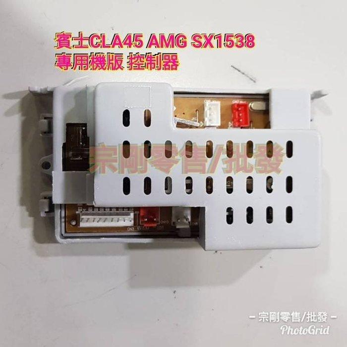 【宗剛零售/批發】賓士CLA45 AMG SX1538 專用機版 控制器