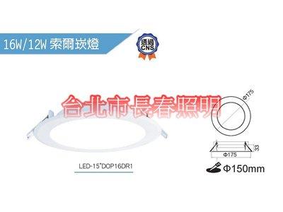 台北市長春路 舞光 索爾 LED 15公分15CM 16W 崁燈 LED-15DOP16DR1 漢堡燈 面板燈