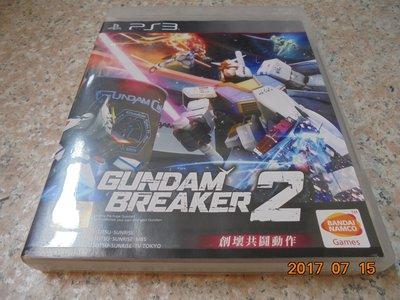 PS3 鋼彈創壞者2 Gundam Breaker 2 中文版 直購價700元 桃園《蝦米小鋪》
