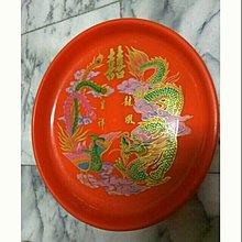 龍鳳盤 圓盤 水果盤