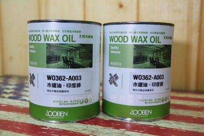 德寶塗料  天然木蠟油  通過ISO9001 14001 OHSAS18001 (鄉村玫瑰)