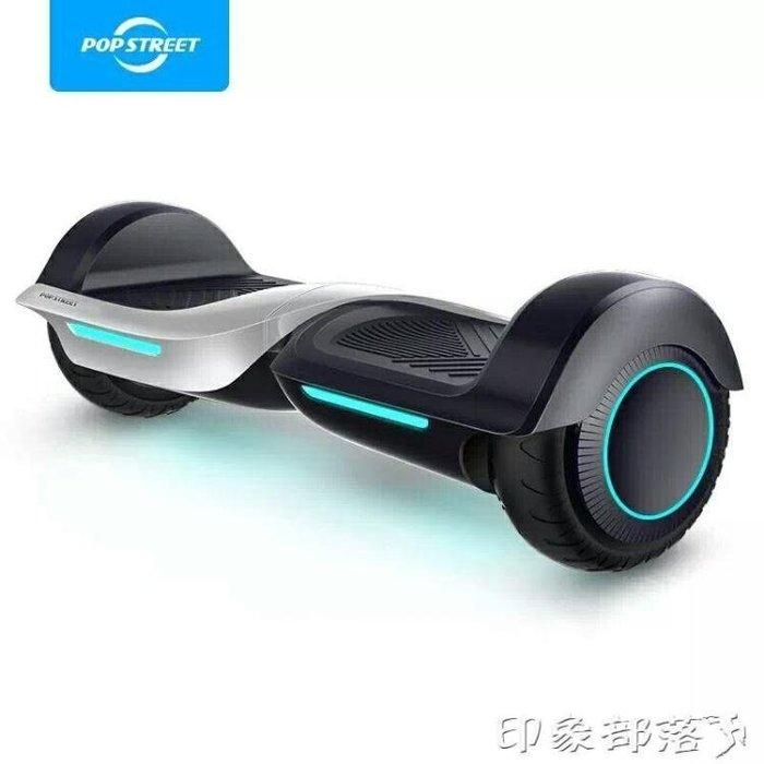 流行街區電動平衡車雙輪智慧兩輪漂移扭扭車兒童成年人小孩行車平