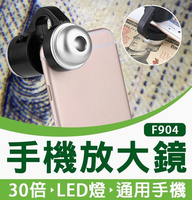 【傻瓜批發】(F904)30倍手機夾子放大鏡 帶LED燈夾式手機顯微鏡 珠寶鑑定 維修拍照 照布鏡 板橋現貨