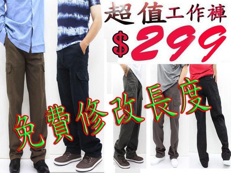 【免費修改長度】超柔軟 超有感 純綿工作褲 殺殺殺290元 雙色/雙側口袋 休閒工作褲