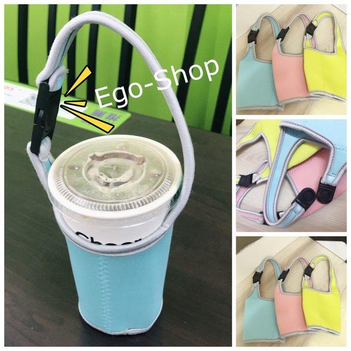 EGO-SHOP 重複使用  有彈性 環保通用飲料.咖啡.手提袋-飲料杯套 A-0802