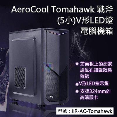 【AeroCool 】Tomahawk 戰斧 (5小) V形LED燈 電腦機箱 主機殼 KR-AC-Tomahawk