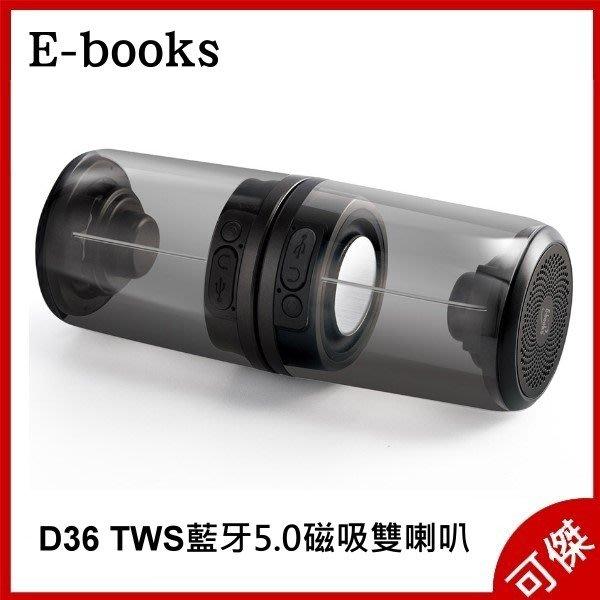 E-books D36 TWS 藍牙5.0磁吸雙喇叭 藍芽喇叭  可吸附在金屬 支援AUX音源 3D立體聲環繞  公司貨