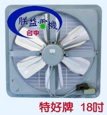 ~朕益 ~特好牌 18吋 吸排風扇 通風機 抽風機 排風機 電風扇 抽送風機 浴室通風機