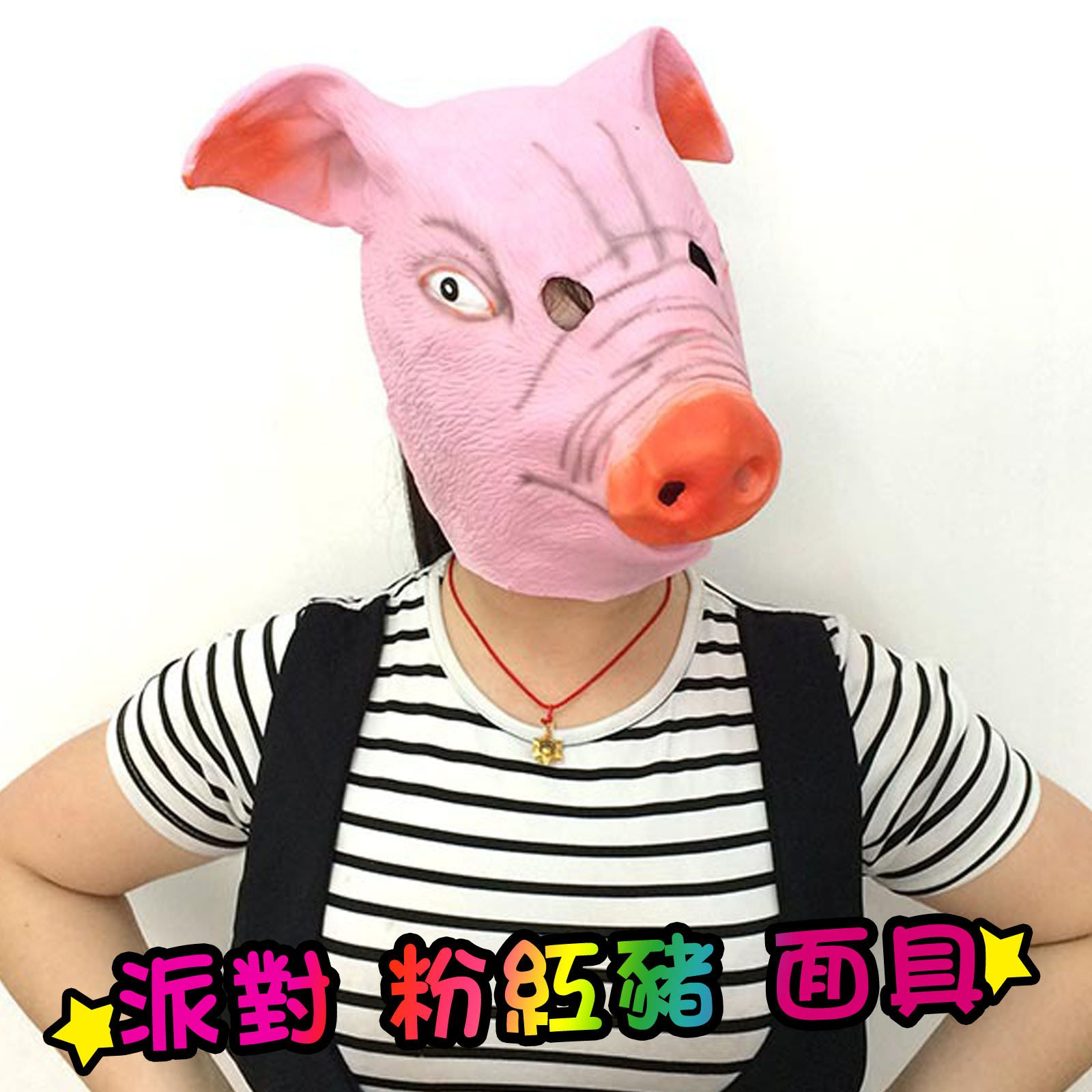 粉紅豬八戒面具-尾牙搞笑婚紗道具 變裝整人萬聖節聖誕跨年【POP24】☆雙兒網☆