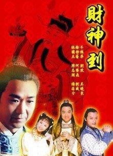 【財神到】張國立 陳志明 楊若兮 28集3碟DVD