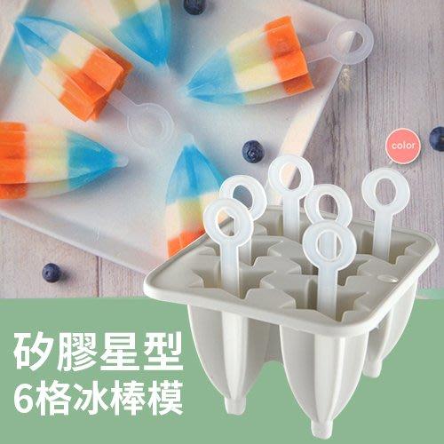 【矽膠星型6格冰棒模】童玩 DIY 安全衛生 冰淇淋 模型 SGS認證K0205[金生活]
