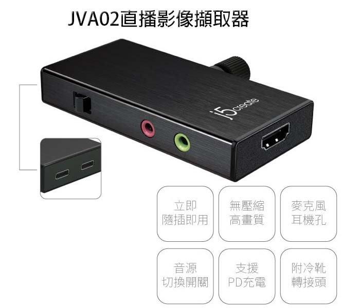 【開心驛站】JVA02免驅動直播影像擷取器Type-C直播擷取卡 PC MAC安卓手機  可收音 可直播HDMI 擷取卡