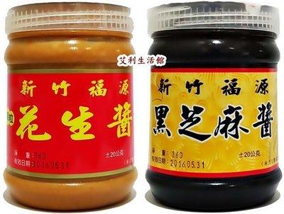【艾莉生活館】新竹福源花生醬-顆粒/柔滑/黑芝麻醬(360克/罐)《㊣附發票》