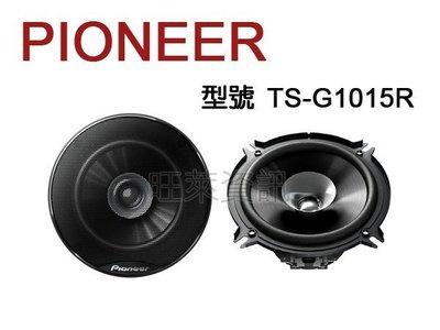 旺萊資訊 Pioneer TS-G1015R 4吋雙錐形揚聲器 車用喇叭 ☆公司貨