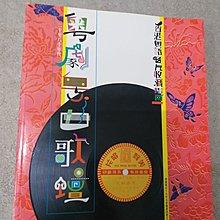 二十至八十年代 粵劇粵曲歌壇 (香港粵語唱片收藏指南)
